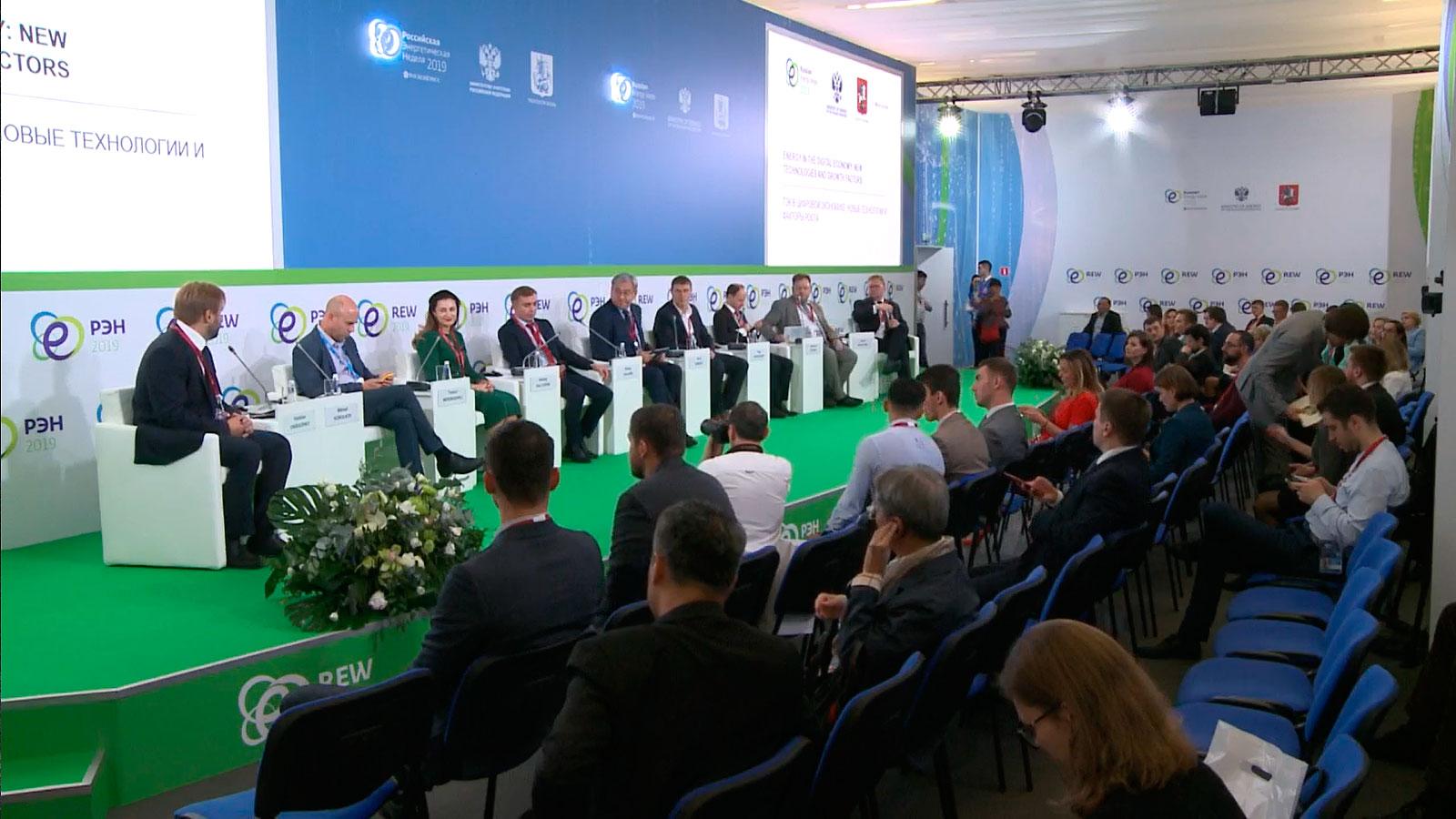 Форум «Российская энергетическая неделя» 2019. Панельная дискуссия «ТЭК в цифровой экономике: новые технологии и факторы роста».