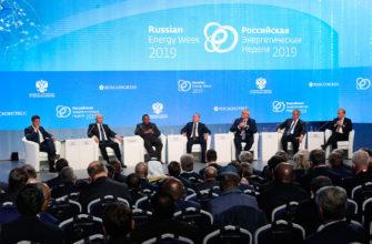 «Российская энергетическая неделя» 2019