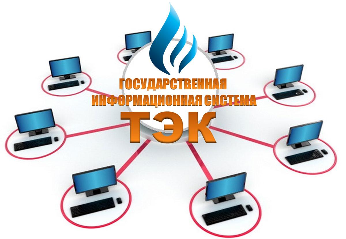 Первая очередь государственной информационной системы топливно-энергетического комплекса (ГИС ТЭК) введена в эксплуатацию