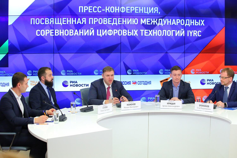Россия впервые проведет международные соревнования цифровых технологий IYRC