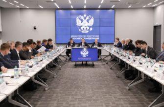 Заседание Совета по цифровой трансформации ТЭК Минэнерго России