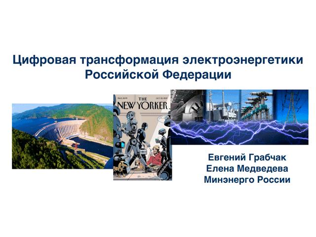 Цифровая трансформация электроэнергетики РФ