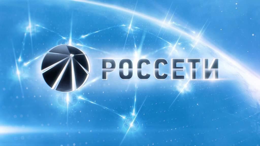 Состоялось заседание штаба электросетевого комплекса группы компаний «Россети»