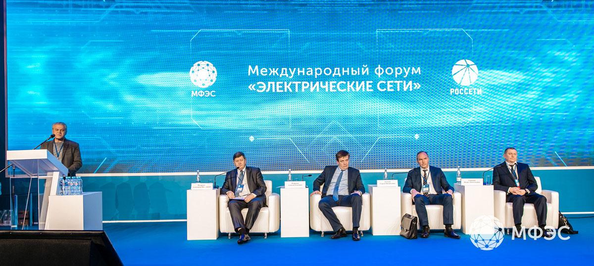 На пленарном заседании МФЭС-2019 обсудили основы цифровой трансформации электросетевого комплекса
