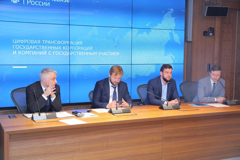 Госкомпании приступили к исполнению стратегий цифровой трансформации