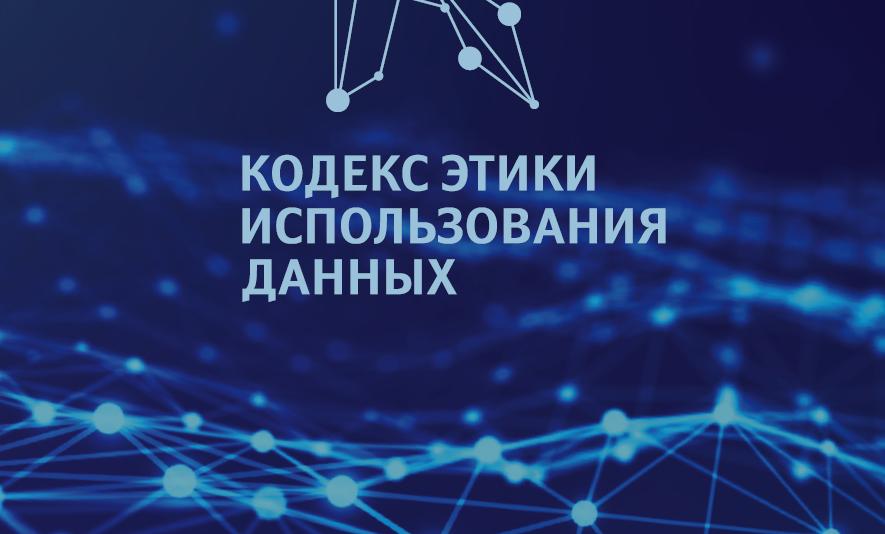 Аналитический центр присоединился к Кодексу этики использования данных