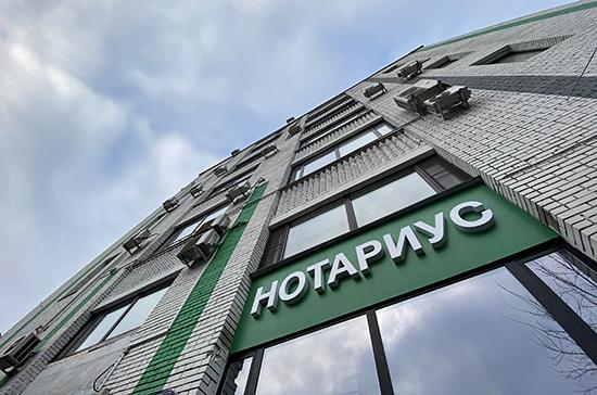 Госдума приняла закон о цифровом нотариате