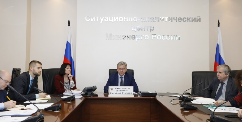 В Минэнерго России обсудили результаты мониторинга Прогноза научно-технологического развития отраслей ТЭК России на период до 2035 года