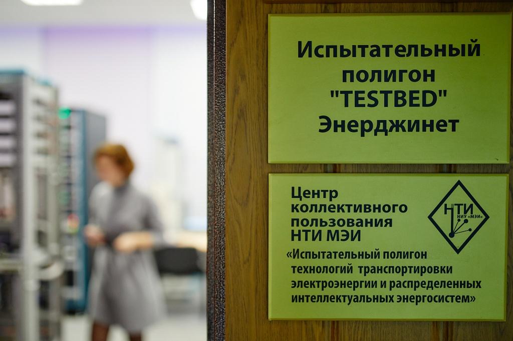 Полигон для Интернета энергии открылся в Центре компетенций НТИ на базе МЭИ