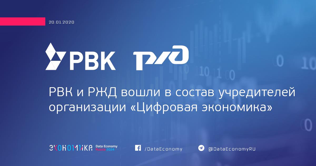 РВК и РЖД вошли в состав учредителей организации «Цифровая экономика»