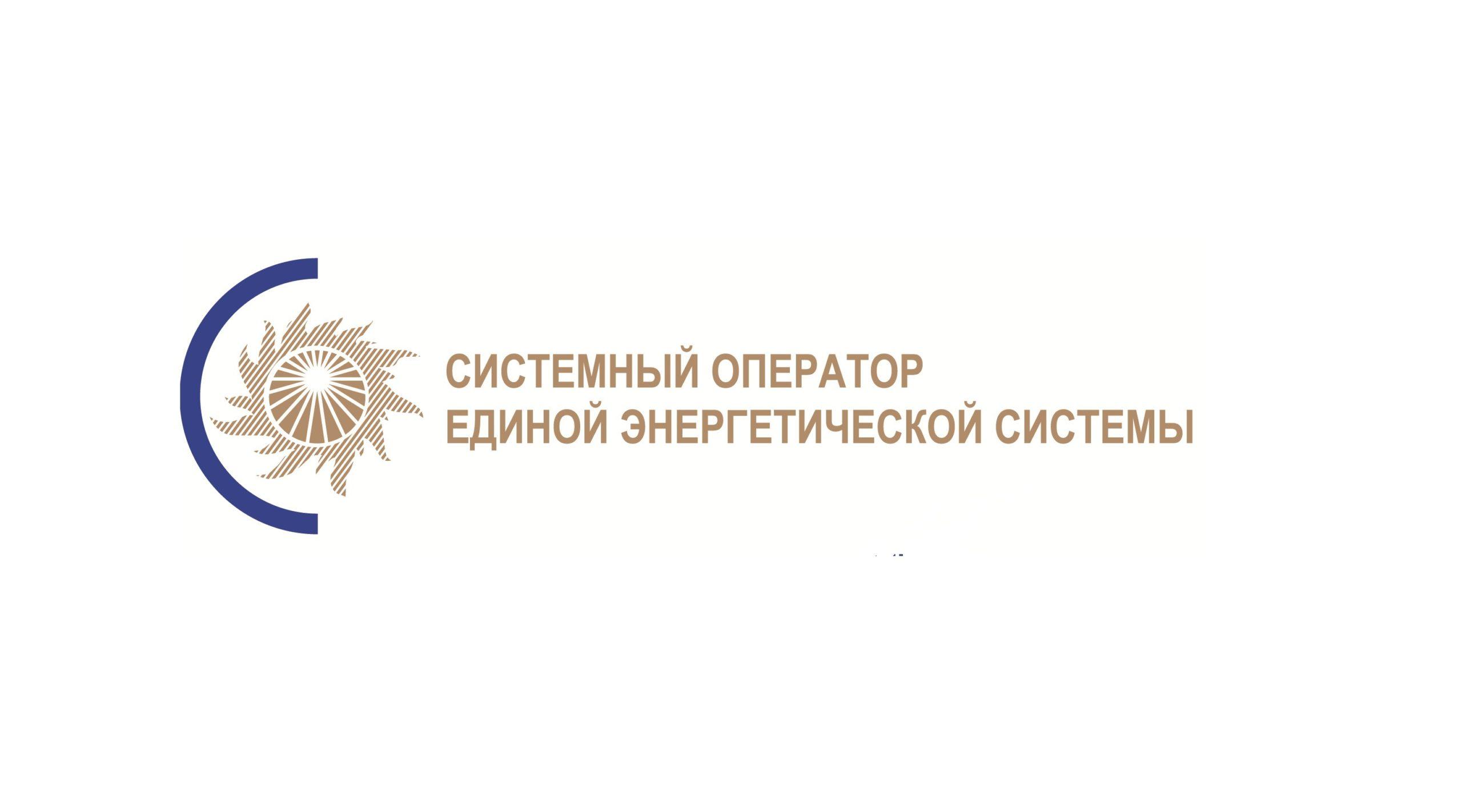 Председатель Правления АО «СО ЕЭС» Б. Аюев: «Наша задача – грамотно учитывать появляющиеся новшества в работе ЕЭС России для сохранения ее гармоничного и эффективного функционирования»