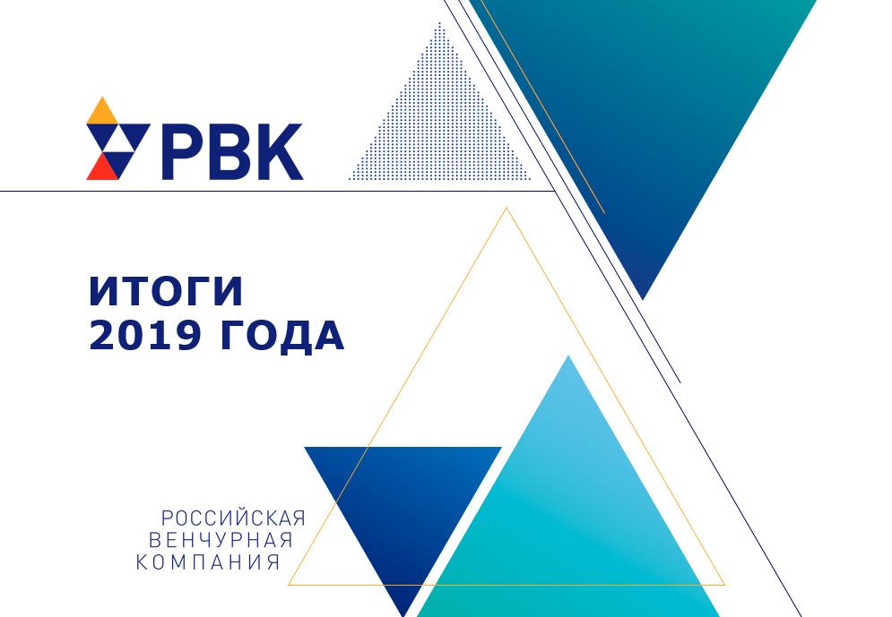 РВК об итогах 2019 года: среди ключевых направлений — создание инструментов для ускоренного технологического развития России