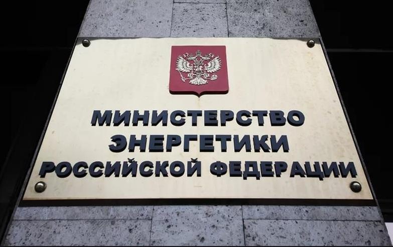 МИНЭНЕРГО РОССИИ ПРОВОДИТ СТРЕСС-ТЕСТЫ КОМПАНИЙ ТЭК