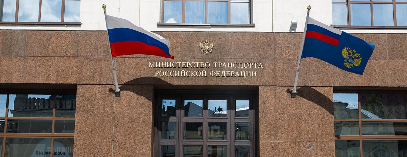 Минтранс РФ запустил эксперимент по внедрению электронной транспортной накладной