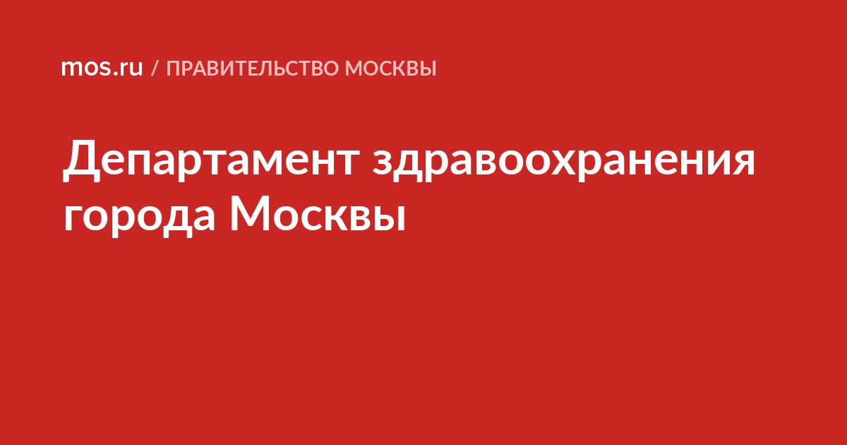 Департаменты здравоохранения и информационных технологий Москвы проводят эксперимент по внедрению технологий компьютерного зрения в медицине