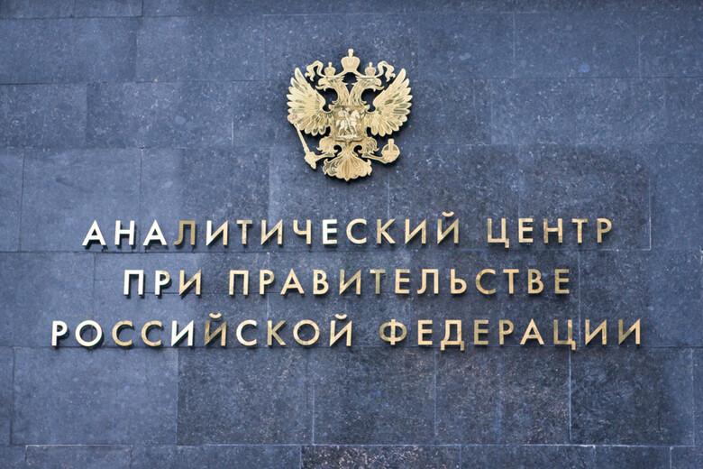 Аналитический центр при Правительстве РФ: курс на масштабную цифровую трансформацию отраслей уже взят, и нацпрограмма «Цифровая экономика» «перестраивается», изменения происходят в каждом федеральном проекте, входящем в ее состав