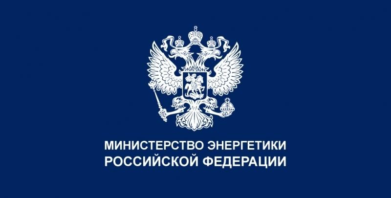 Итоговое заседание коллегии Министерства энергетики РФ