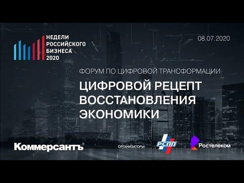 В рамках Недель российского бизнеса  прошел форум по цифровой трансформации на тему «Цифровой рецепт восстановления экономики»