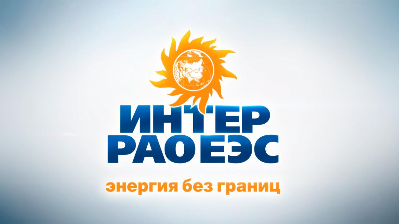 Совет директоров ПАО «Интер РАО» утвердил стратегию компании до 2025 года с перспективой до 2030 года