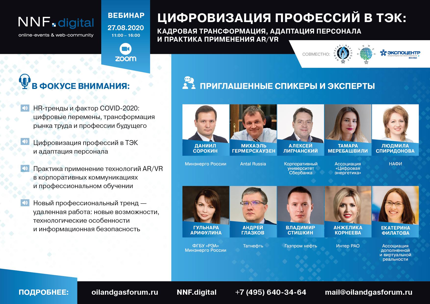 Руководители Ассоциации примут участие в вебинаре «Цифровизация профессий в ТЭК: кадровая трансформация, адаптация персонала и практика применения AR/VR»