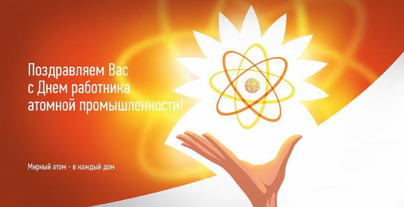 С Днем работника атомной промышленности!!!