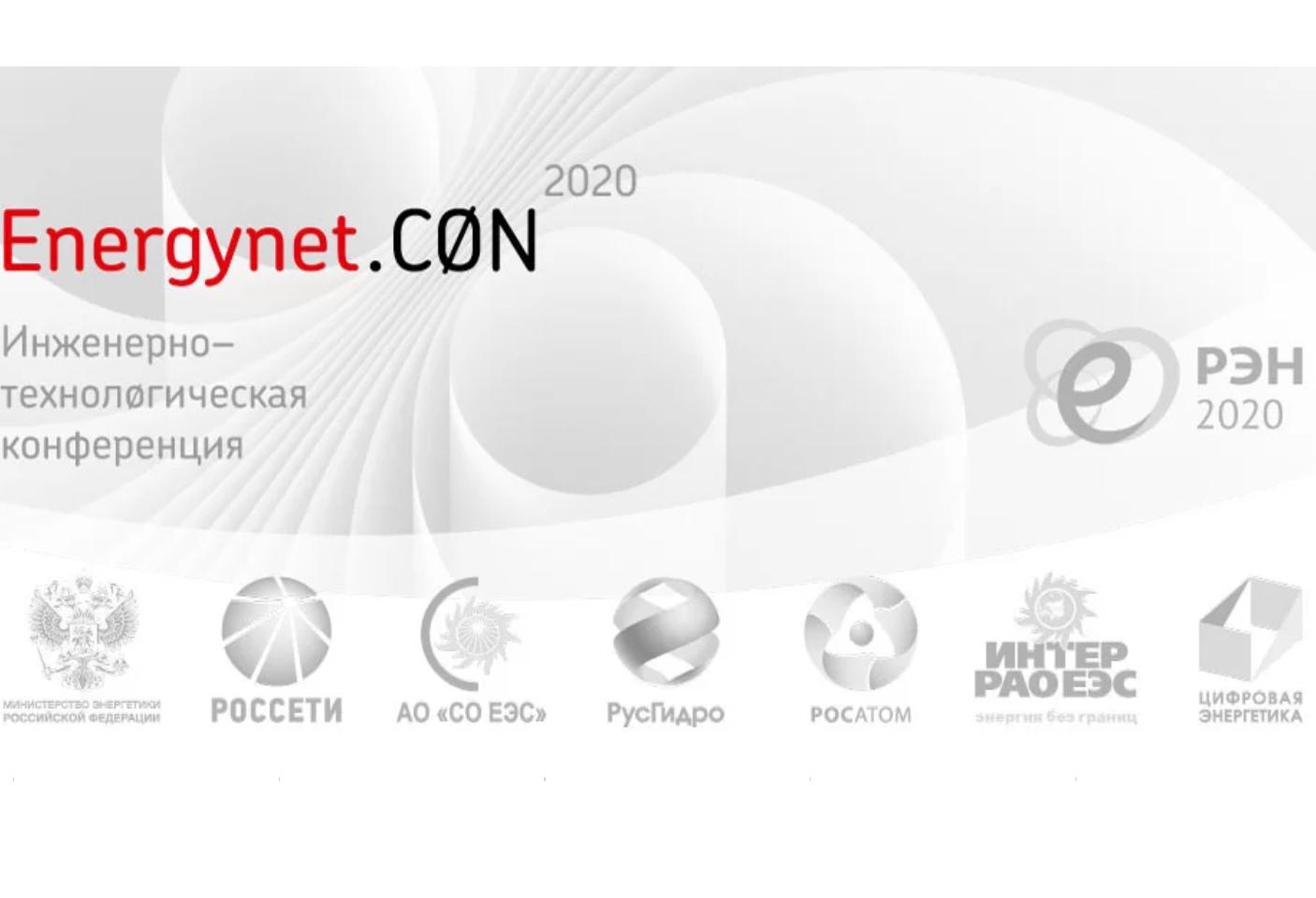 Началась регистрация на конференцию Еnergynet.СОN 2020, которая пройдет вонлайн формате с16 по20ноября 2020 года