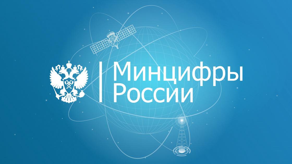 Минцифры планирует на год ускорить переход на российское ПО  для объектов критической информационной инфраструктуры