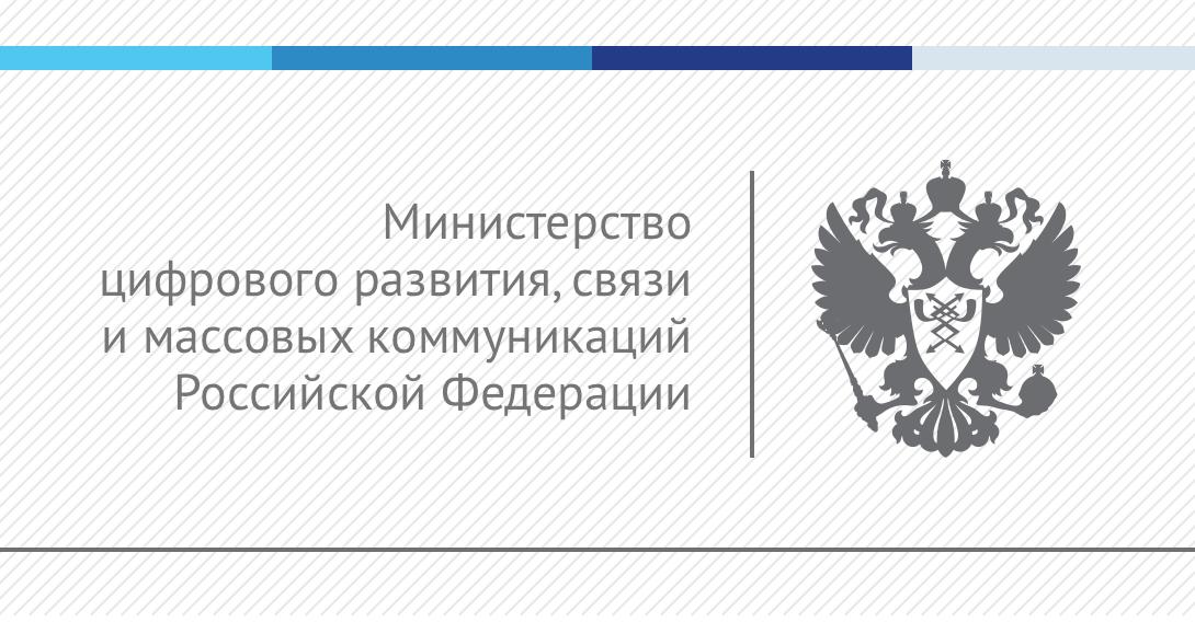 Минцифры России готовит первый пакет мер по поддержке телеком-отрасли
