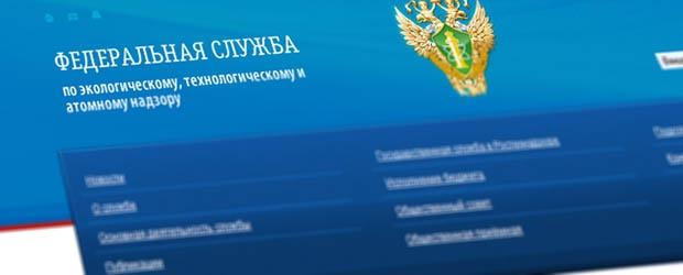 Экспертиза расчетного кода проекта «Прорыв» впервые была проведена полностью в цифровом виде с использованием портала Ростехнадзора
