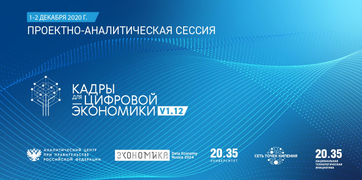 1-2 декабря состоится Проектно-аналитическая сессия «Кадры для цифровой экономики» V 1.12 в рамках которой будут определены новые приоритеты национальной системы подготовки кадров для цифровой экономики на 2021-2024 годы