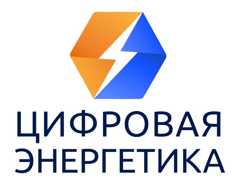 Ассоциация «Цифровая энергетика» приняла участие  в заседании Научно-технического совета по развитию энергетического комплекса Республики Татарстан