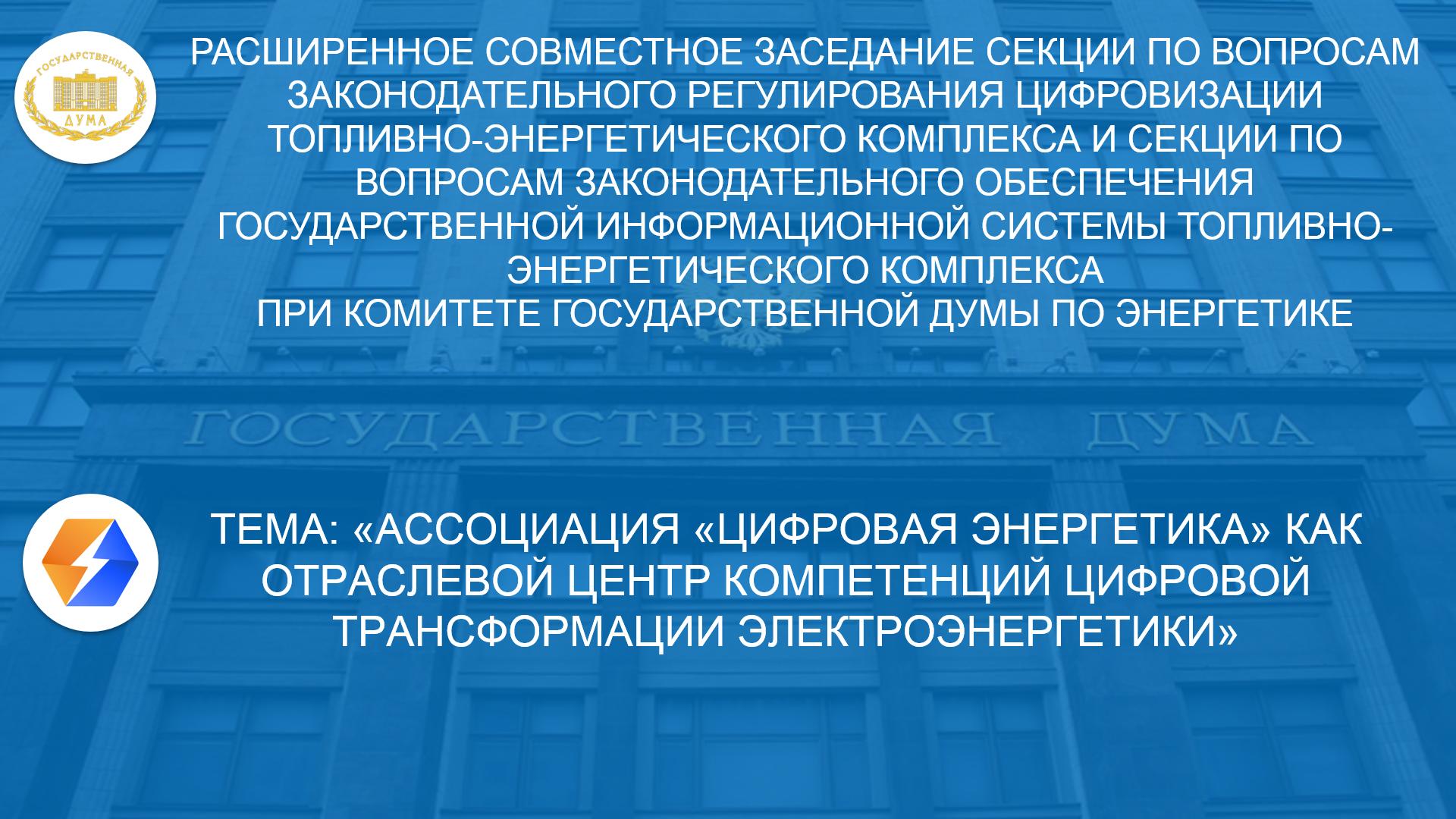 Опубликован протокол по итогам заседания Экспертного совета при Комитете Государственной Думы по энергетике на тему «Ассоциация «Цифровая энергетика» как отраслевой центр компетенций цифровой трансформации электроэнергетики»
