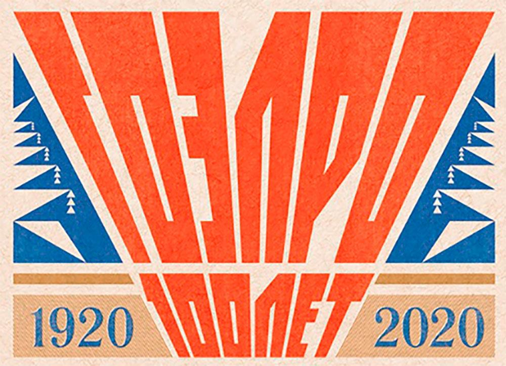 Владимир Путин поздравил работников и ветеранов энергетического комплекса России с профессиональным праздником и со 100-летием утверждения ГОЭЛРО
