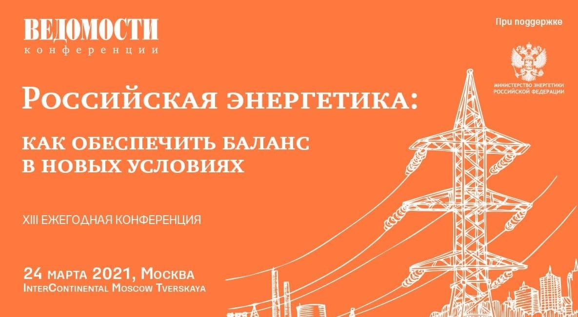 Тамара Меребашвили выступила на XIII ежегодной конференции «Российская энергетика: как обеспечить баланс в новых условиях»