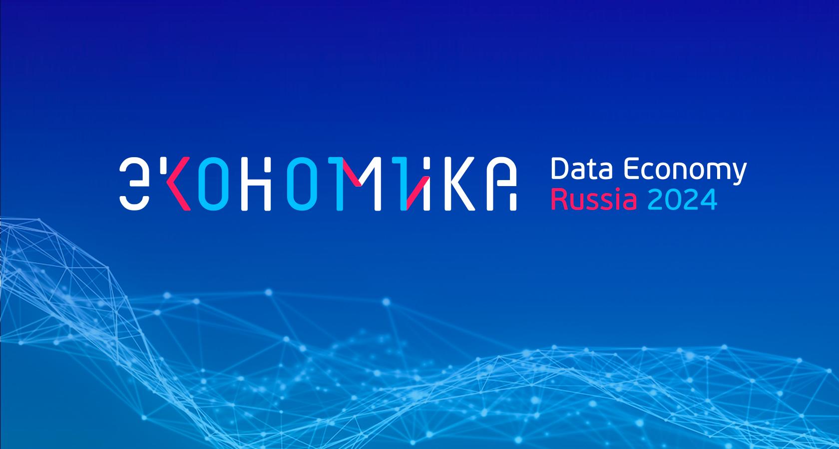 Дмитрий Чернышенко возглавил Набсовет организации «Цифровая экономика»