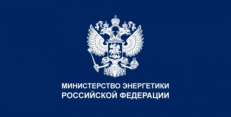 В Минэнерго России состоялось заседание Коллегии Министерства:  подведены итоги работы в 2020 году, утверждены ключевые цели и задачи на 2021 год и среднесрочную перспективу