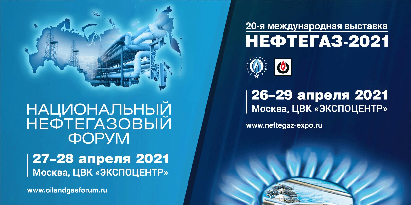 Ассоциация «Цифровая энергетика» в рамках Национального нефтегазового форума примет участие в Digital-инновации – R&D-cессии «Цифровизация профессий, промышленная автоматизация и искусственный интеллект» 27 апреля.