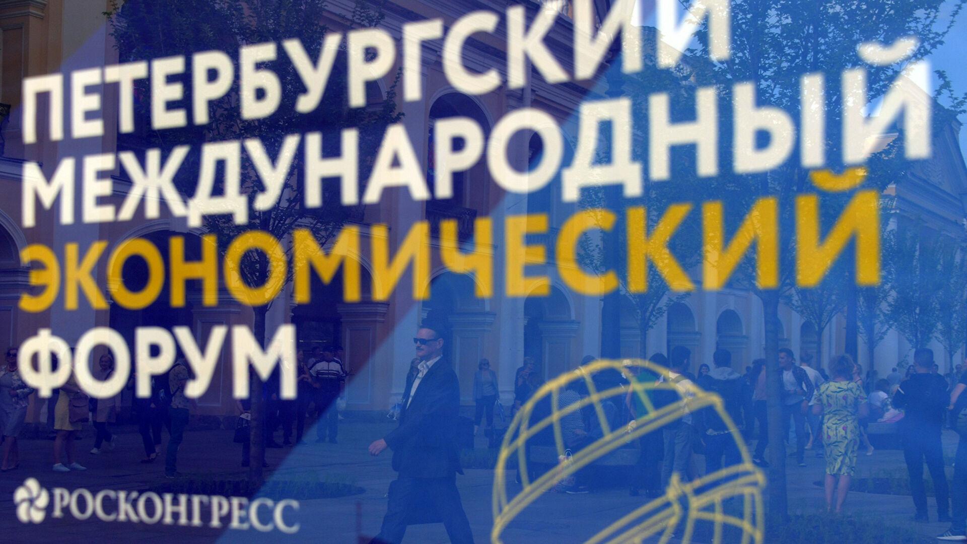 Компании-члены Ассоциации «Цифровая энергетика» примут активное участие в работе Петербургского международного экономического форума