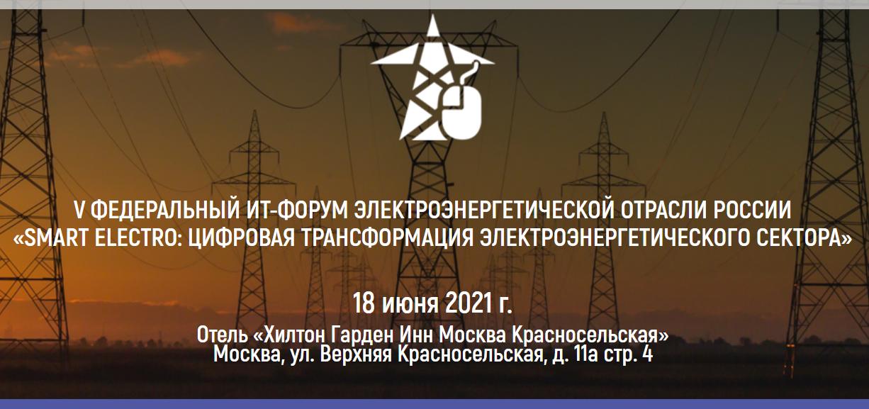 Компании — члены Ассоциации «Цифровая энергетика» примут участие в V Федеральном ИТ-форуме электроэнергетической отрасли России — «Smart Electro: Цифровая трансформация электроэнергетического сектора»