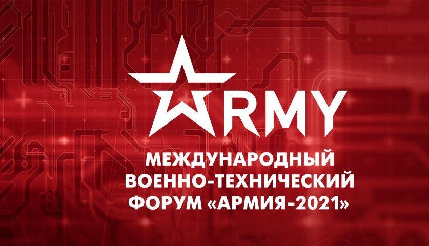 Компании-члены Ассоциации «Цифровая энергетика» принимают участие в в Международном военно-техническом форуме «Армия-2021»
