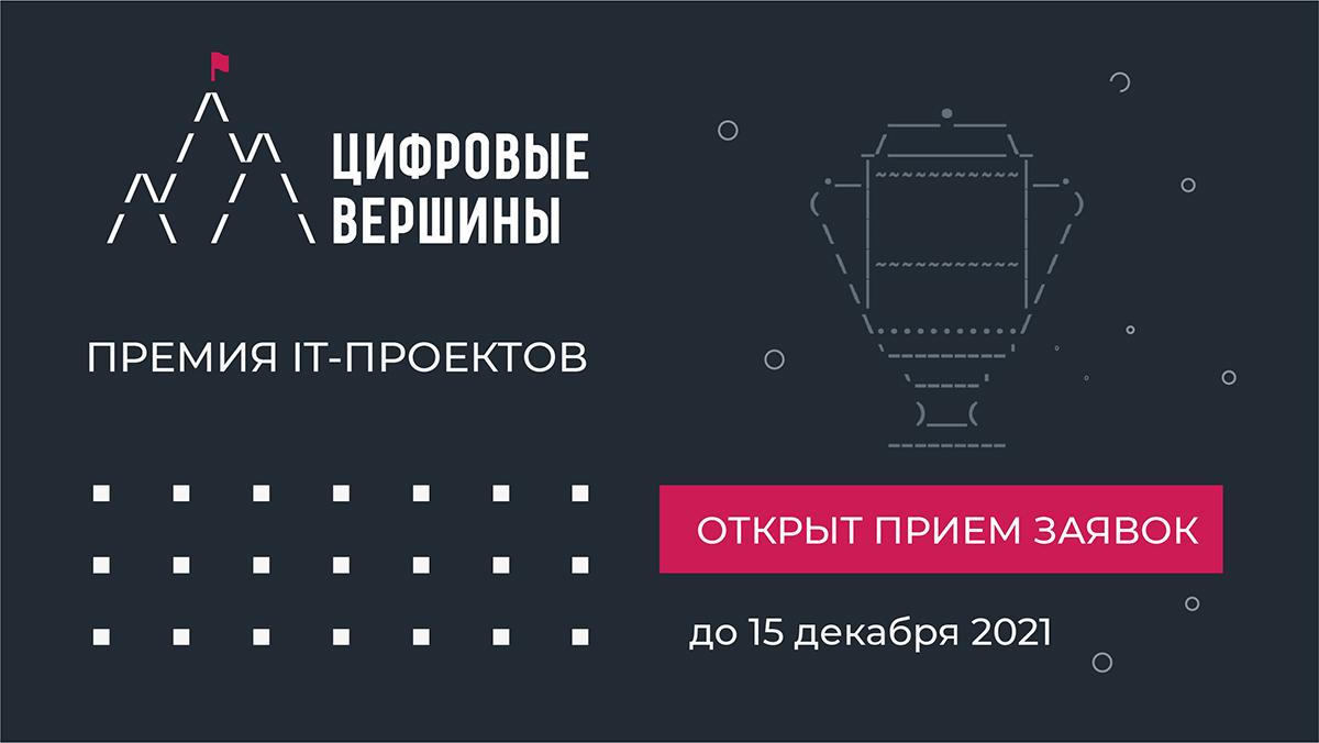 Открыт прием заявок на Премию «Цифровые Вершины-2021»